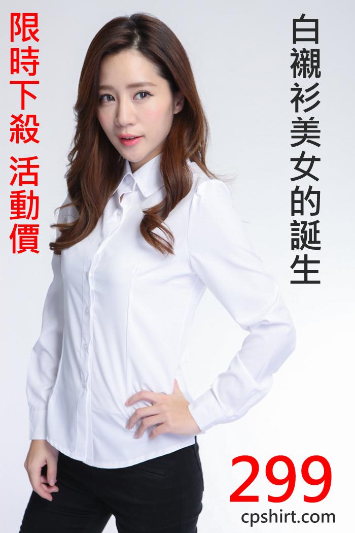 白襯衫美女的誕生 (平價版 長袖)OL白襯衫 制服 上衣 OL套裝 CPS03