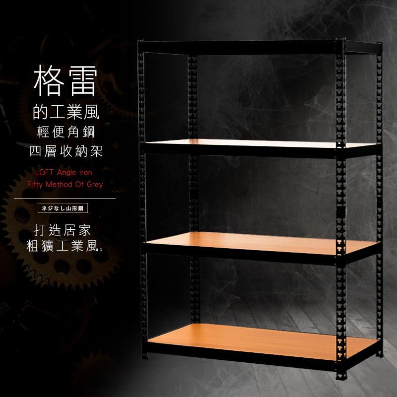 【 dayneeds 】120x45x180cm格雷的工業風輕巧角鋼四層收納架/書報架/層架/鞋櫃/衣櫃/電視櫃/倉庫架