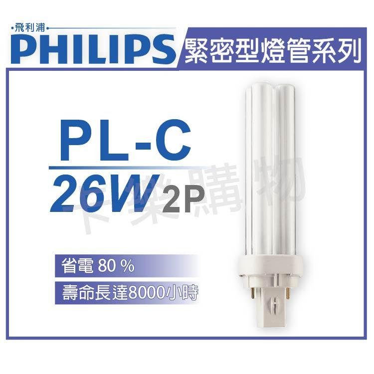 PHILIPS飛利浦 PL-C 26W 827 2P 緊密型燈管 _ PH170038