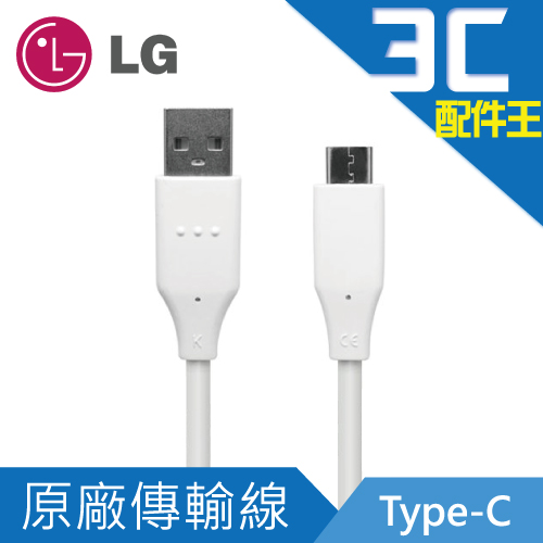 LG G5 H860 Type C 原廠傳輸線 充電線 HTC 10/小米4c/Macbook 12吋/Nokia N1