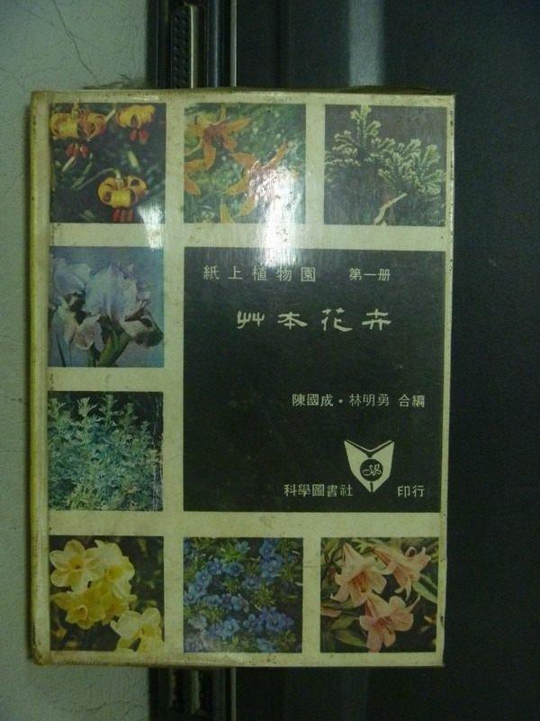 【書寶二手書T9/動植物_ODF】紙上植物園-草本花卉_民65