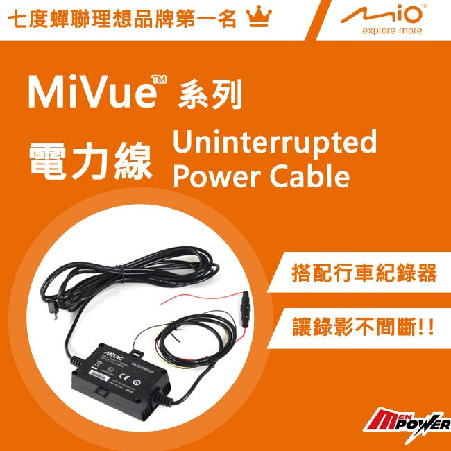 【禾笙科技】免運 Mio MiVue系列 電力線 駐車模式 供應電源