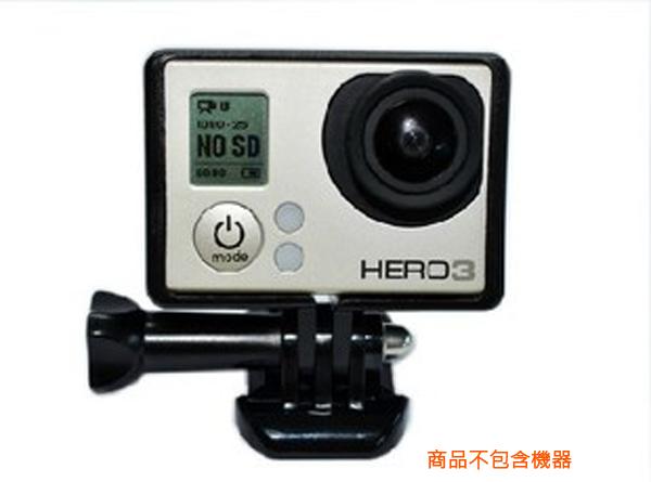 GOPRO HERO3 HERO 3+ 標準邊框 保護殼 外框固定架 【BGPA7B】