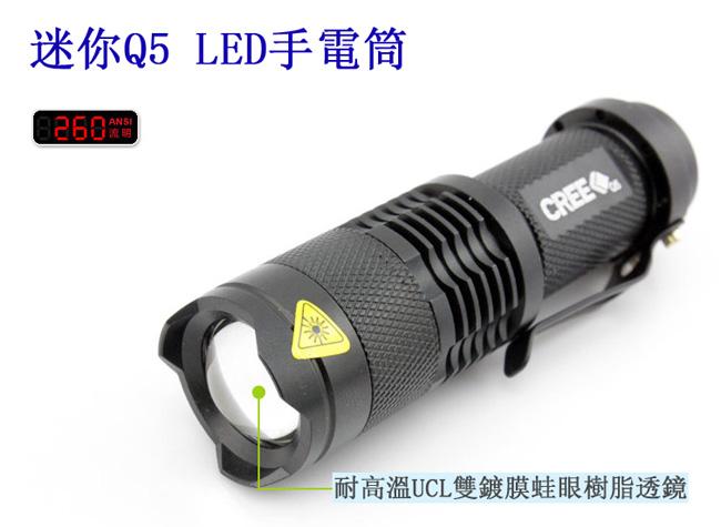迷你袖珍型 CREE Q5 LED燈泡 三檔切換 變焦強光手電筒 【FLAA22】