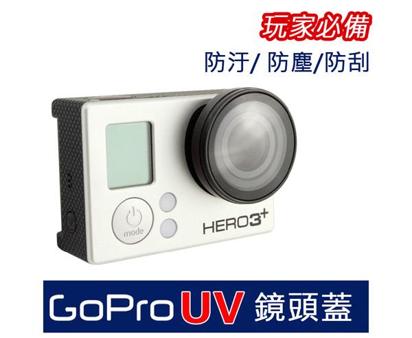 GOPRO HERO3 HERO3+ 副廠 UV鏡 UV保護鏡頭蓋 保護鏡 【BGPB25】