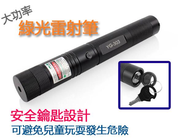 安全鎖設計 綠光雷射筆 200mW指星筆 送18650電池 充電器 【FLAA32】