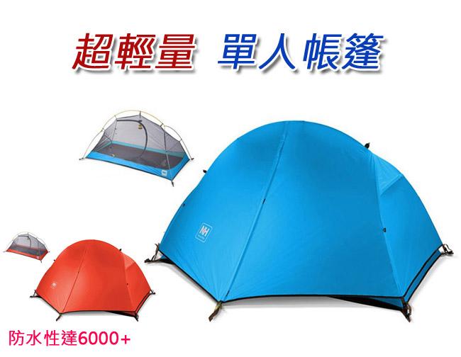 NH 210T 超輕加寬 單人雙層帳篷 鋁合金帳篷 單人帳篷 登山帳篷 自行車旅行 【CAMAB9】