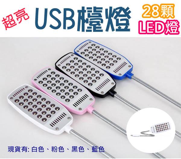 超亮 筆記型電腦燈 USB燈 蛇燈 台燈 可接行動電源 28顆LED【MICA4B】