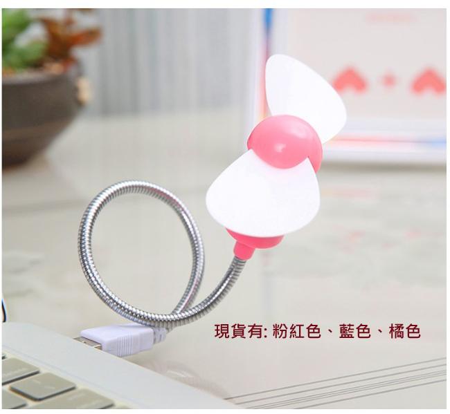 蛇型 小蜻蜓 彎曲調整型 USB小電風扇【MICA38】