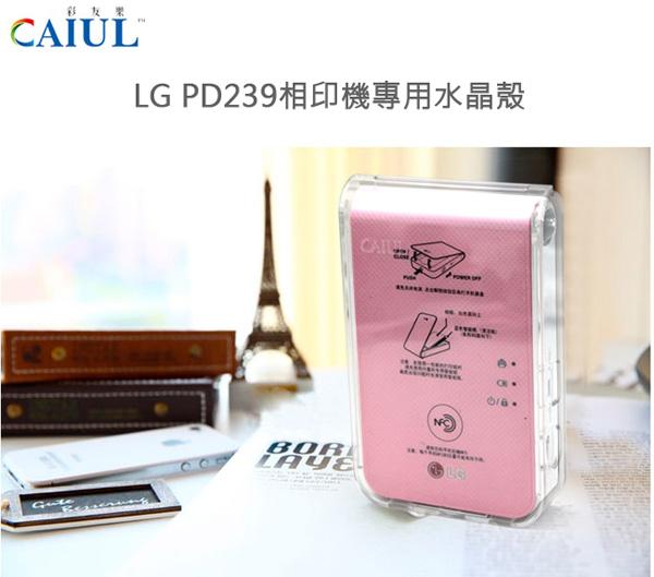 LG PD239  相片印表機專用 透明 水晶殼 保護殼