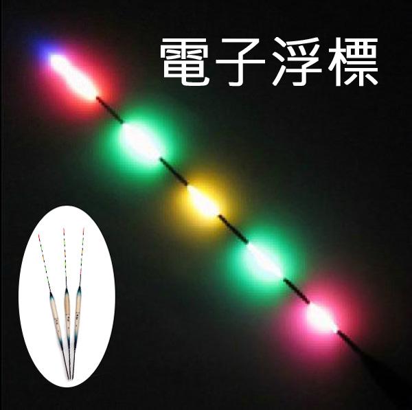 樂達數位 電子浮標 5目亮 3目亮 均一價 池釣 磯釣 夜釣 海釣 船釣 釣魚