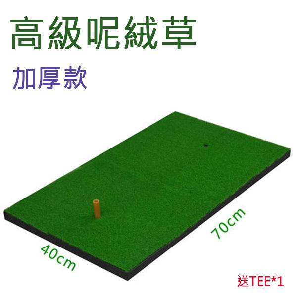 樂達數位 40*70cm 小型 高爾夫球揮桿打擊墊 草皮練習墊揮杆墊 切桿墊 送TEE 1個