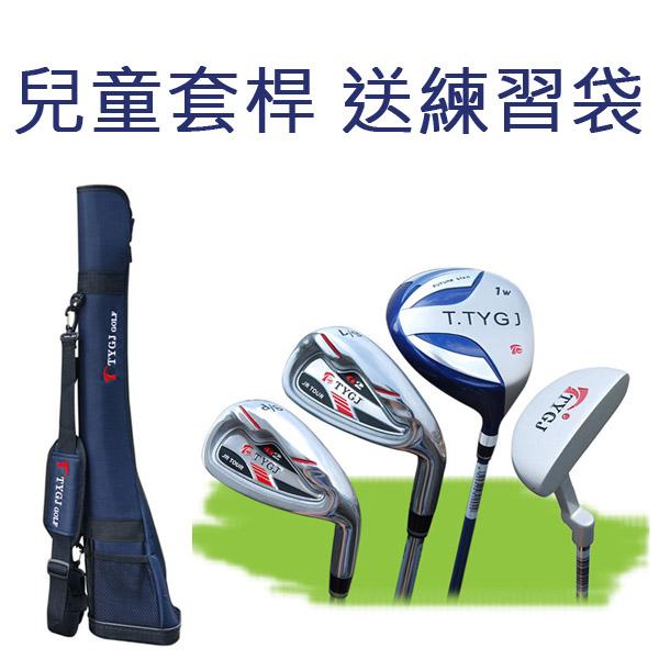 樂達數位 兒童高爾夫球桿 全套 兒童高爾夫套桿 送練習袋