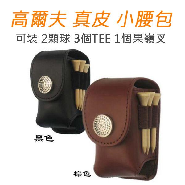 樂達數位 高爾夫 GOLF 真皮小球包 腰包 磁鐵吸扣 2色可選