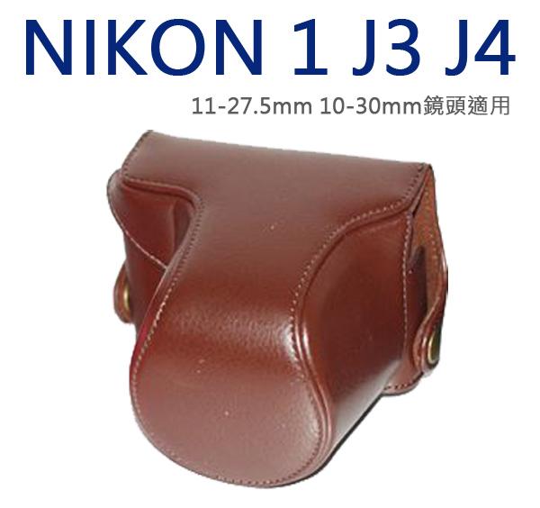 樂達數位 NIKON 1 J3 J4 11-27.5mm 10-30mm鏡頭 2件式 皮套 相機包 附背帶