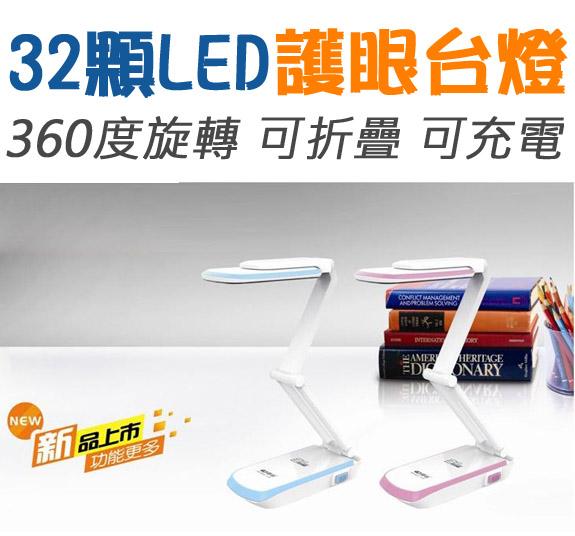 樂達數位 32顆LED 360度旋轉 充電型 護眼檯燈 台燈 桌燈 工作燈 床頭燈 閱讀燈