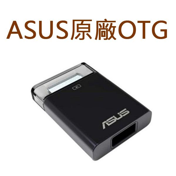 樂達數位 華碩原廠TF600 TF600T TF701T TF810C PADFONE ME171 USB轉接頭 OTG