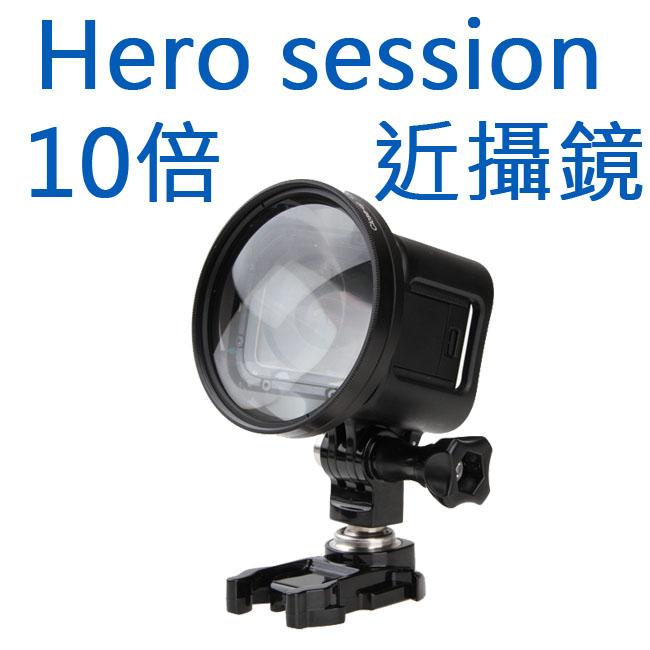 樂達數位 GOPRO HERO4 SESSION 近攝鏡 副廠 【BGPB73】