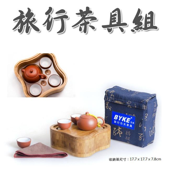 樂達數位 BYKE 旅行茶具組 戶外 露營 泡茶首選 NA4400 【CAMA76】
