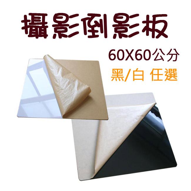樂達數位 商品靜物 攝影倒影板 60x60公分【AYZB67】