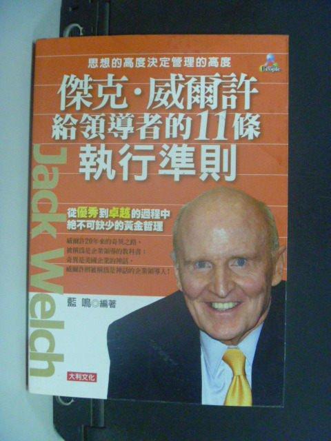 【書寶二手書T3/財經企管_GTG】傑克、威爾許給領導者的11條執行準則_藍鳴