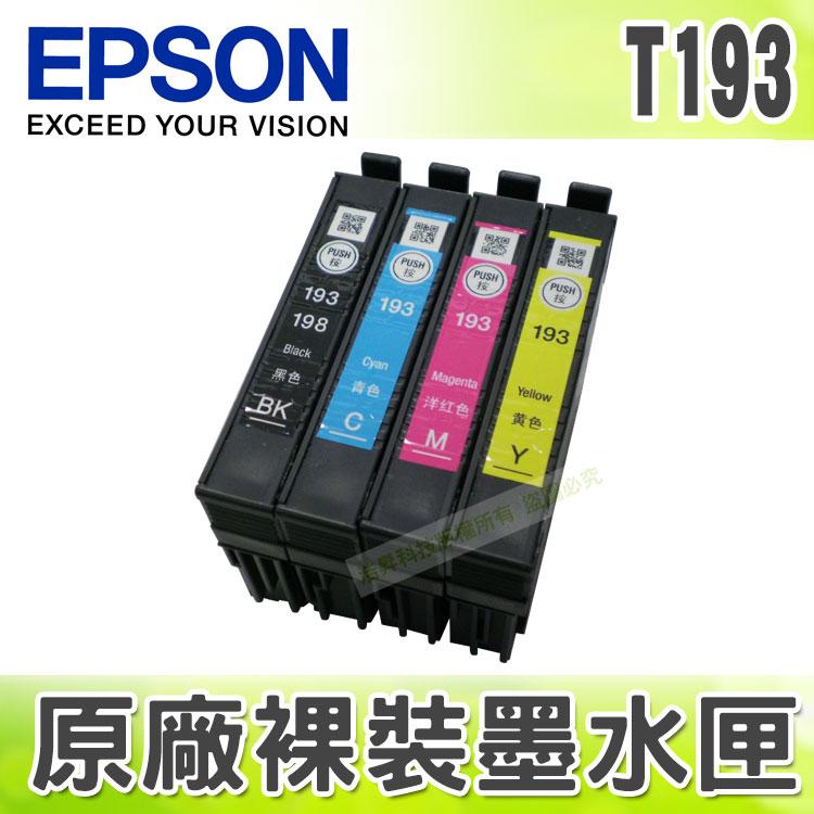 【浩昇科技】EPSON 193/T193 四色一組 含晶片 原廠裸裝墨水匣→WF-2631 / WF-2651