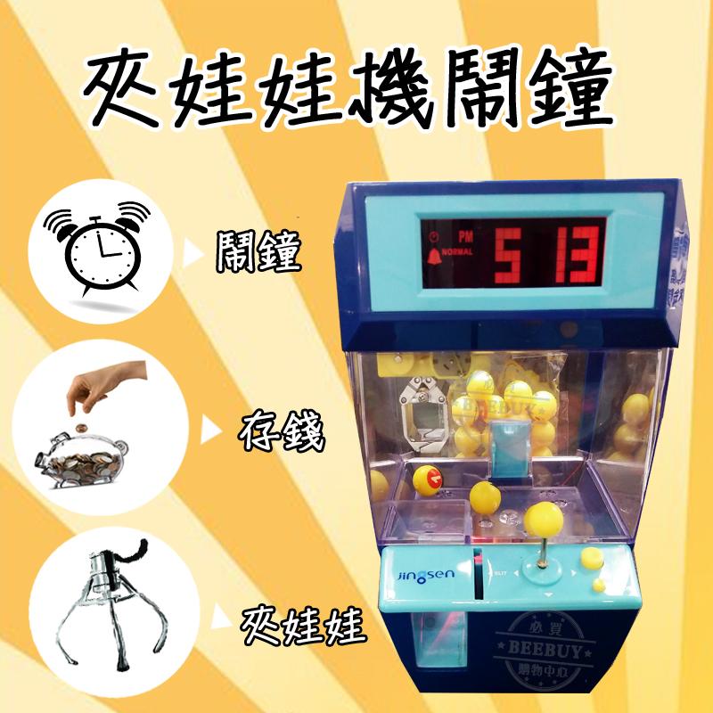 多功能迷你夾娃娃機存錢筒鬧鐘 趣味 抓娃娃機 存錢筒 鬧鐘 樂趣 益智遊戲 玩具 交換禮物 必買 抓物機 兒童益智玩具 投幣機 時鐘 現貨