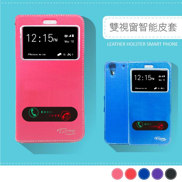 HTC Desire 530 雙視窗皮套 皮套 保護套 手機套 免掀蓋接聽 保護手機 軟殼 可立式