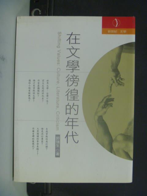 【書寶二手書T1/文學_JJS】在文學徬徨的年代_郭強生