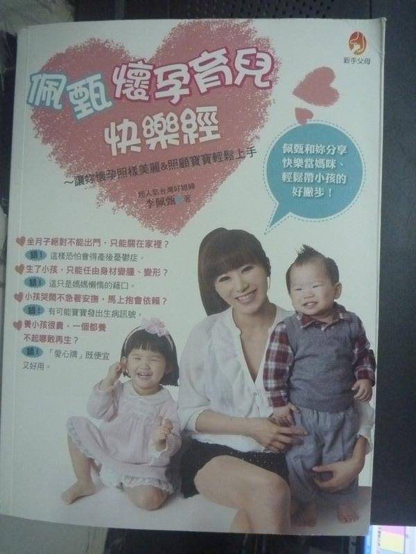 【書寶二手書T3/保健_XDE】佩甄懷孕育兒快樂經_李佩甄