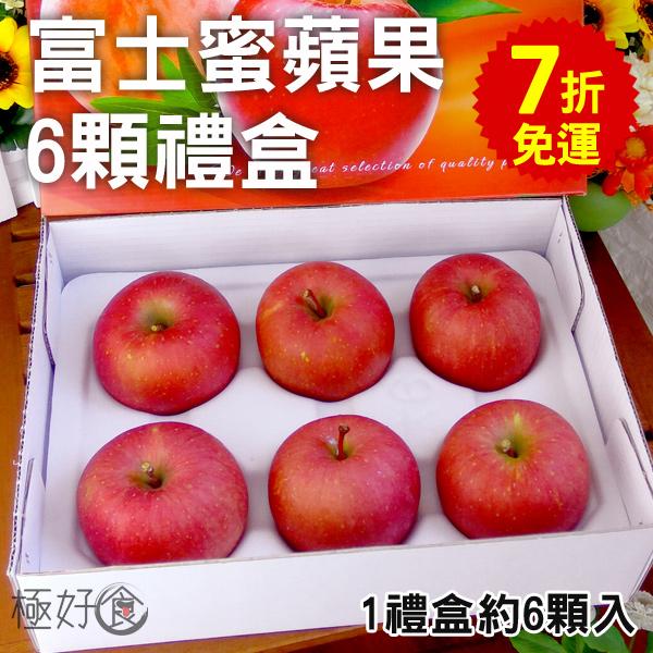 超值免運【蘋果王者】極好食❄產地直送青森蜜富士蘋果-【6顆/1禮盒入】