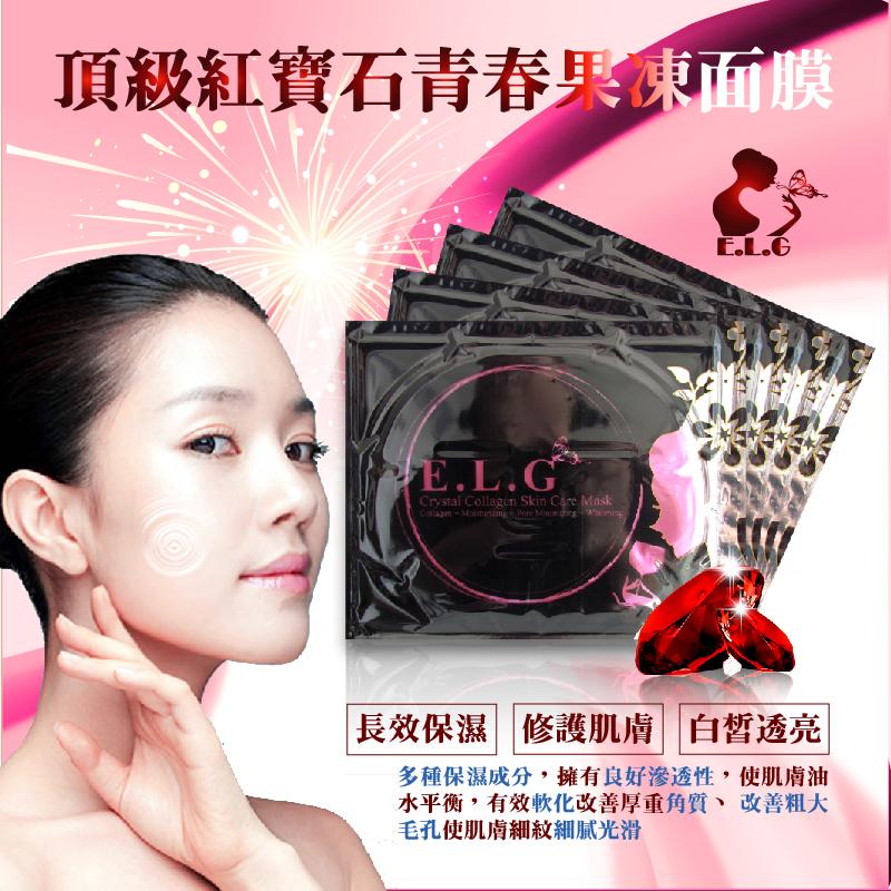 【依洛嘉】2016 新升級--ELG頂級紅寶石青春面膜(紅酒多酚)(1片/60g)