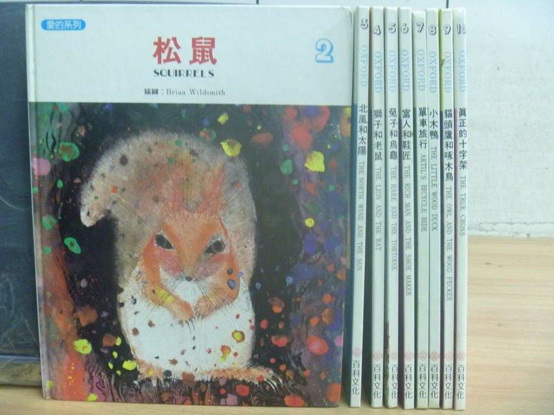 【書寶二手書T5/少年童書_RCL】松鼠_北風和太陽_獅子和老鼠等_共9本合售_蔡辰男