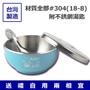台灣製  Y-205SS  香醇不銹鋼隔熱碗11.5g(附不銹鋼蓋)-144個 / 組