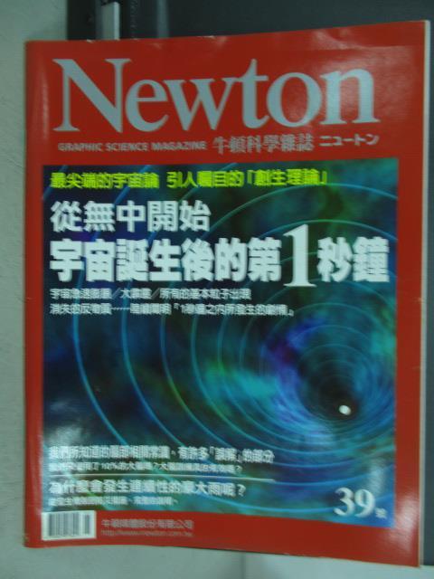 【書寶二手書T1/雜誌期刊_ZKD】牛頓科學雜誌_39號_從無中開始宇宙誕生後的第1秒鐘等
