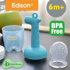 [ Baby House ] 寶貝超愛! 愛迪生 Edison 長頸鹿咬咬樂/水果棒/副食品6+ (藍)【愛兒房生活館】