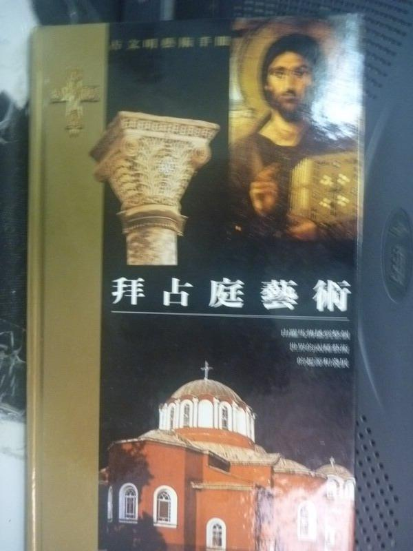 【書寶二手書T2/藝術_XDQ】拜占庭藝術_魯絲.胡中.拉