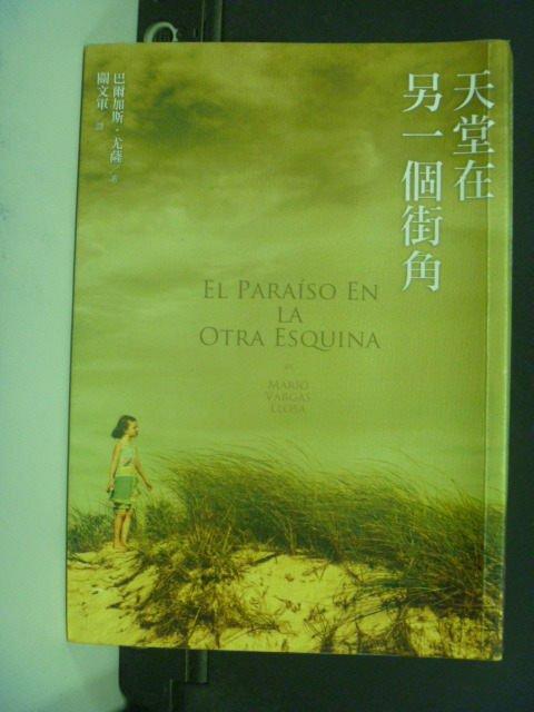 【書寶二手書T7/翻譯小說_KOS】天堂在另一個街角_原價380_瑪利歐.巴爾加斯