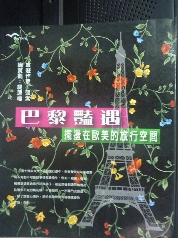 【書寶二手書T2/旅遊_HBL】巴黎豔遇:擺盪在歐美的旅行空間_張潔