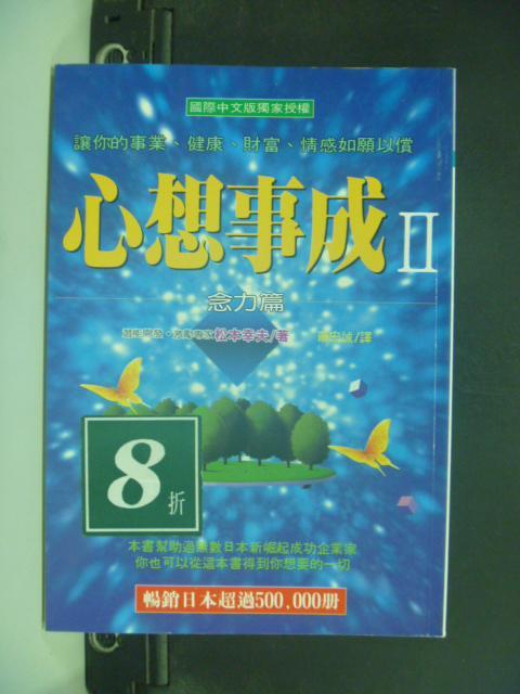 【書寶二手書T3/心靈成長_GCX】心想事成 Ⅱ :念力篇_松本幸夫, 蕭宏誠