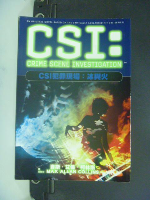 【書寶二手書T9/一般小說_GDE】CSI犯罪現場:冰與火_週樹芬, 麥斯艾倫柯林斯