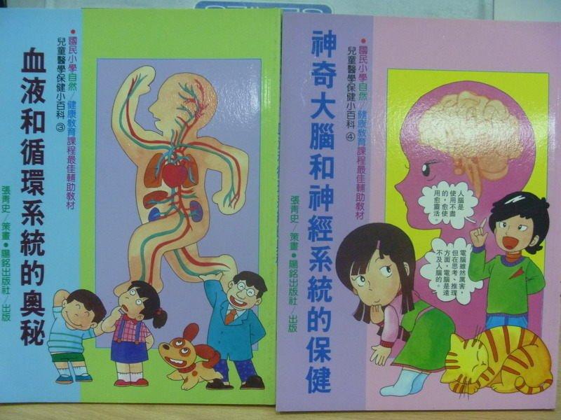 【書寶二手書T5/少年童書_YKP】血液和循環系統德奧祕_神奇大腦和神經系統的保健_2本合售