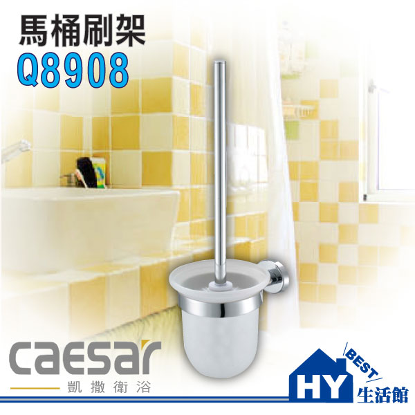 Caesar 凱撒衛浴 浴室馬桶刷架 Q8908《HY生活館》水電材料專賣店