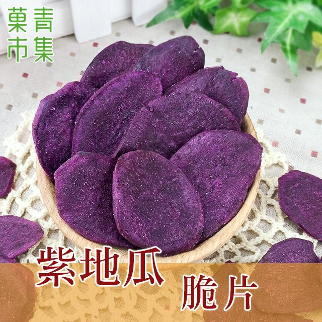 紫地瓜脆片【菓青市集】