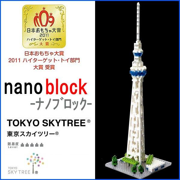 東京晴空塔 天空樹 河田積木 KAWADA nanoblock 日本帶回