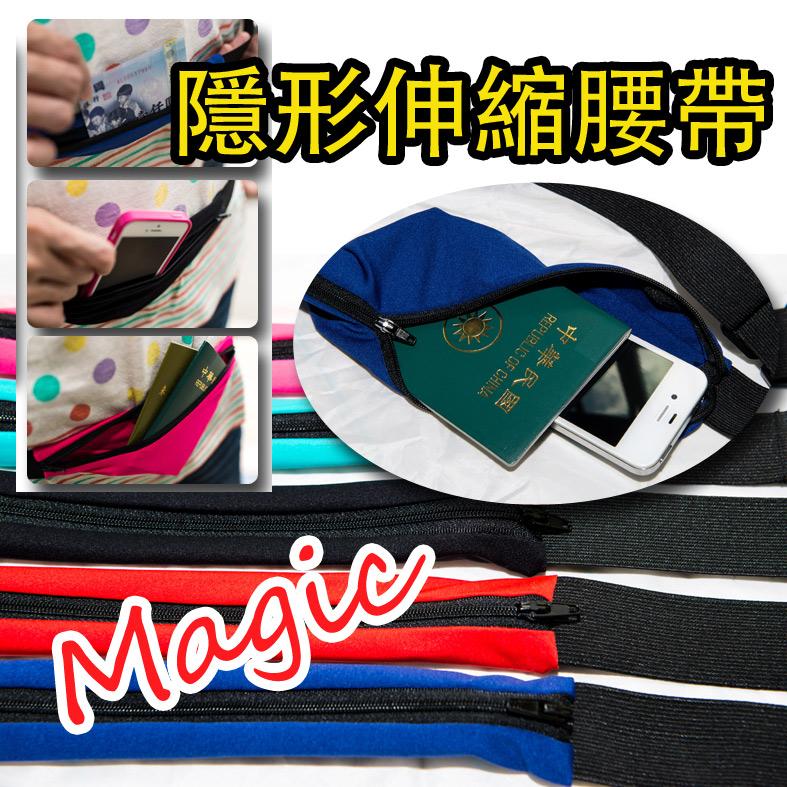 買三再送一 魔術隱形腰帶 台灣製造 彈性腰包 外出旅遊方便的好幫手
