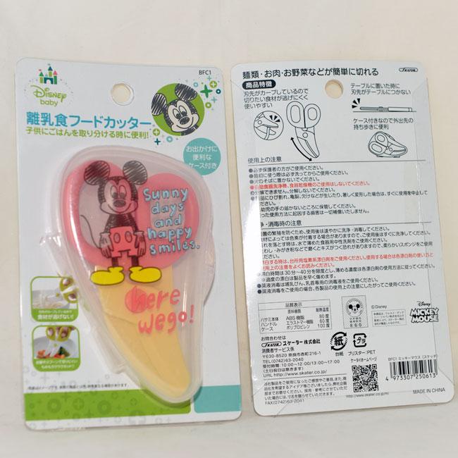 迪士尼 米奇 幼兒離乳食物剪刀 日本SKATER製 媽媽的好幫手