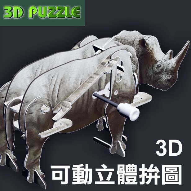 犀牛 可愛動物 可動發條式 3D立體拼圖玩具 益智 教育 美勞