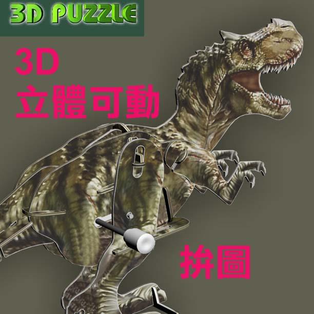 暴龍 恐龍 可動發條式 3D立體拼圖玩具 益智 教育 美勞