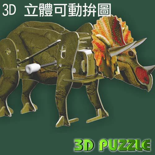 三犄龍 恐龍 可動發條式 3D立體拼圖玩具 益智 教育 美勞